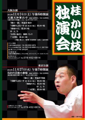 東京公演、残りわずか_f0076322_12152114.jpg
