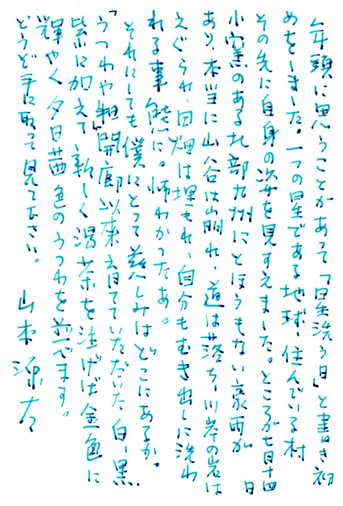 山本源太展_c0237627_2233217.jpg