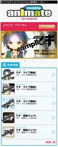 Android版「モバイルアニメイト」がauに対応しました!_e0025035_010585.jpg