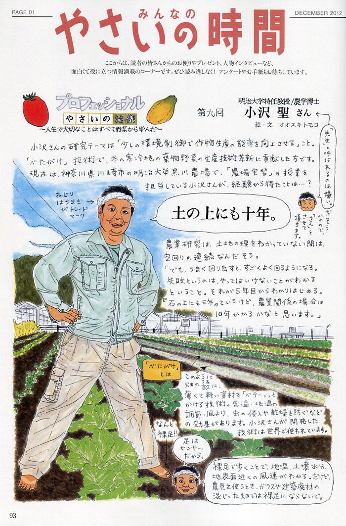 【連載】「プロフェッショナル やさいの流儀」趣味の園芸 やさいの時間(NHK出版)2012年12月号_f0134538_1123668.jpg
