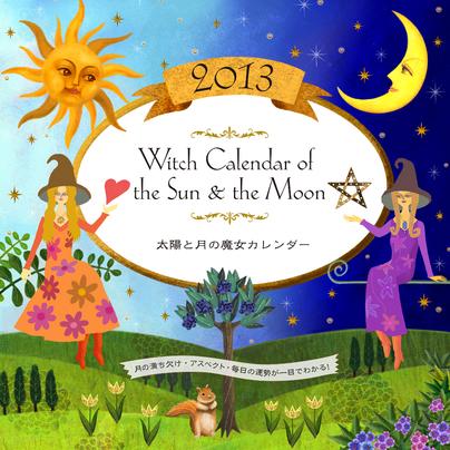 太陽と月の魔女カレンダー ... : 月 満ち欠け カレンダー : カレンダー