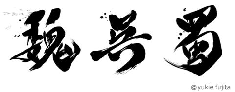 ゲーム 映像文字 : 「魏・呉・蜀」_c0141944_23113882.jpg