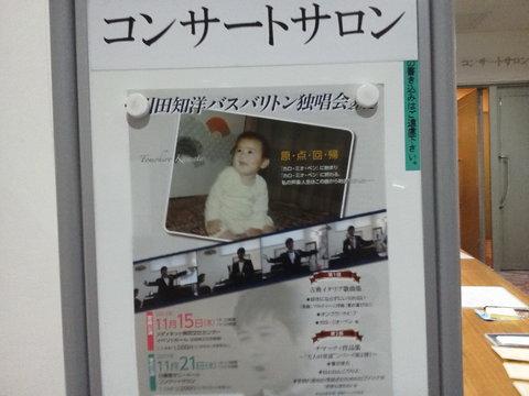 川田知洋さん独唱会_b0050651_932958.jpg