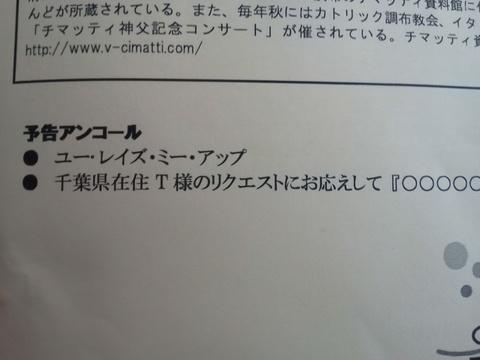 川田知洋さん独唱会_b0050651_9342262.jpg