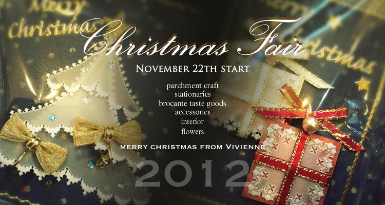 クリスマスフェア2012 本日よりスタートです。_e0291354_8314448.jpg