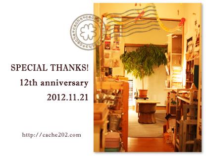 12周年*ありがとうございます!_e0161063_18264554.jpg