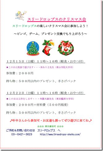 クリスマス会_e0274266_1541369.png