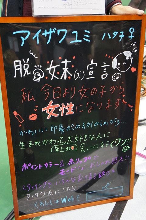 【brace】ミルボンDesignersAbility in Osaka 今里店土橋がコミュニケーション部門で受賞!_c0080367_1659472.jpg