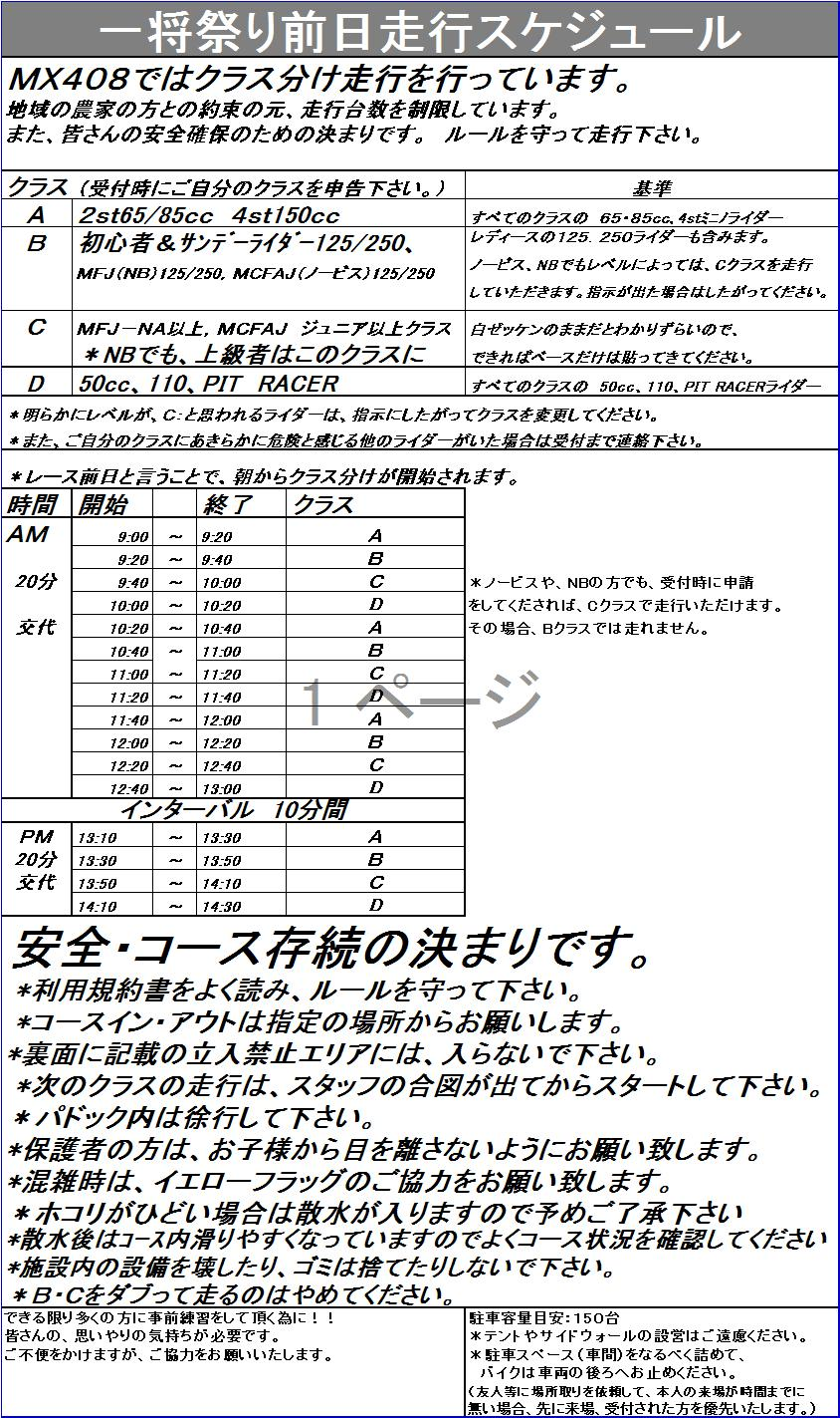 11/24(土)タイスケ_f0158379_18123732.jpg