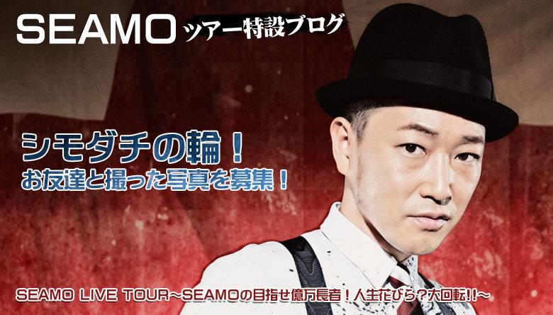 SEAMOツアーブログ