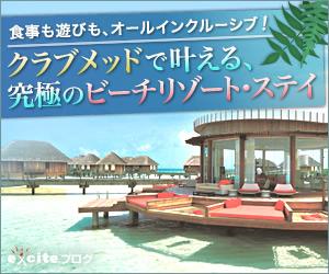クラブメッドで叶える、究極のビーチリゾート・ステイ_c0252984_1545148.jpg