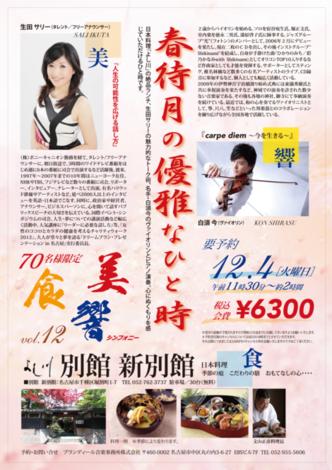 12月4日(火)『美・食・響シンフォニー』に出演します☆_e0142585_13232479.png