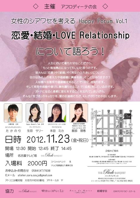 明日!11月23日(祝日)女性のシアワセを考えるHappy Forum Vol.1 開催します☆_e0142585_1827464.jpg