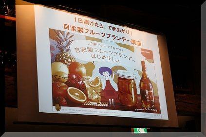 「自家製フルーツブランデー」のイベント♪_a0154793_2011996.jpg