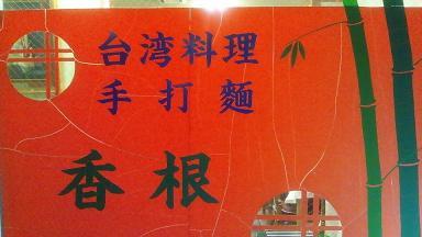 台湾料理_d0184405_2343135.jpg