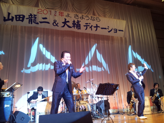 山田龍二&大輔ディナーショー_d0130714_23294320.jpg