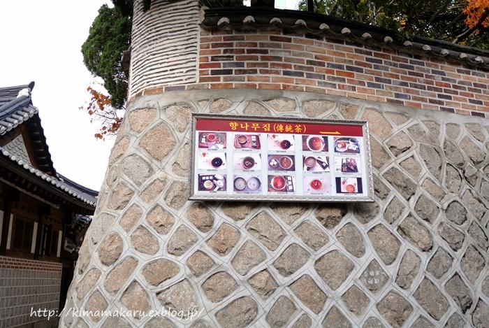 ⑨韓国旅行 2日目 三清洞/北村散策その2_a0229217_5303942.jpg
