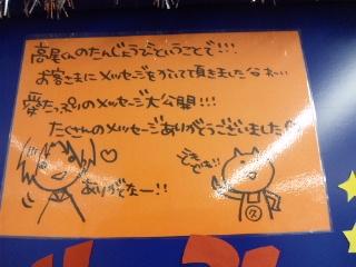 高尾っち誕生日イェア!!_e0057018_1585197.jpg