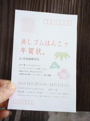 清水園 喫茶室より_e0135219_14555743.jpg
