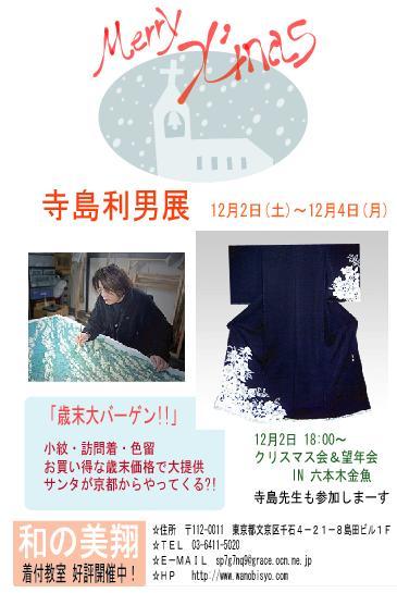 サンタが京都からやってくる_f0140343_18114745.jpg