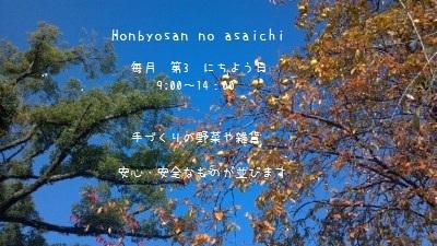 11月18日の朝市の風景_a0251749_1950221.jpg