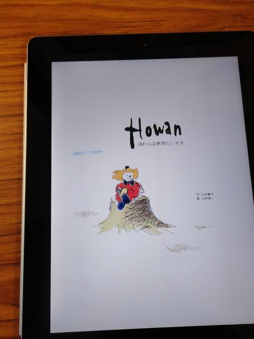 ほわんの絵本が電子書籍に_e0082852_1012971.jpg