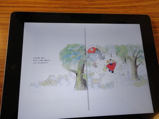 ほわんの絵本が電子書籍に_e0082852_102017.jpg
