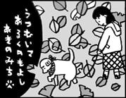 『とことこロンちゃん』4トコトコ「ヒコーキぐもをいっしょにみてるトコ」Looking together at contrails_d0082759_6534599.jpg