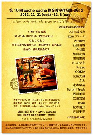 第10回*彫金教室作品展2012*開催中です!_e0161063_21571793.jpg