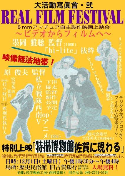 12月1日に佐賀市歴史民俗館で、再び8mmフィルムのイベントを敢行します_f0238564_1412346.jpg
