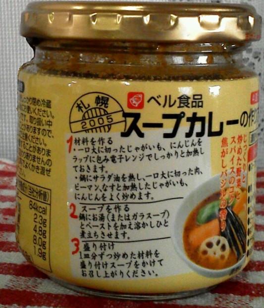 ベル食品・スープカレーの素_b0236665_8581739.jpg