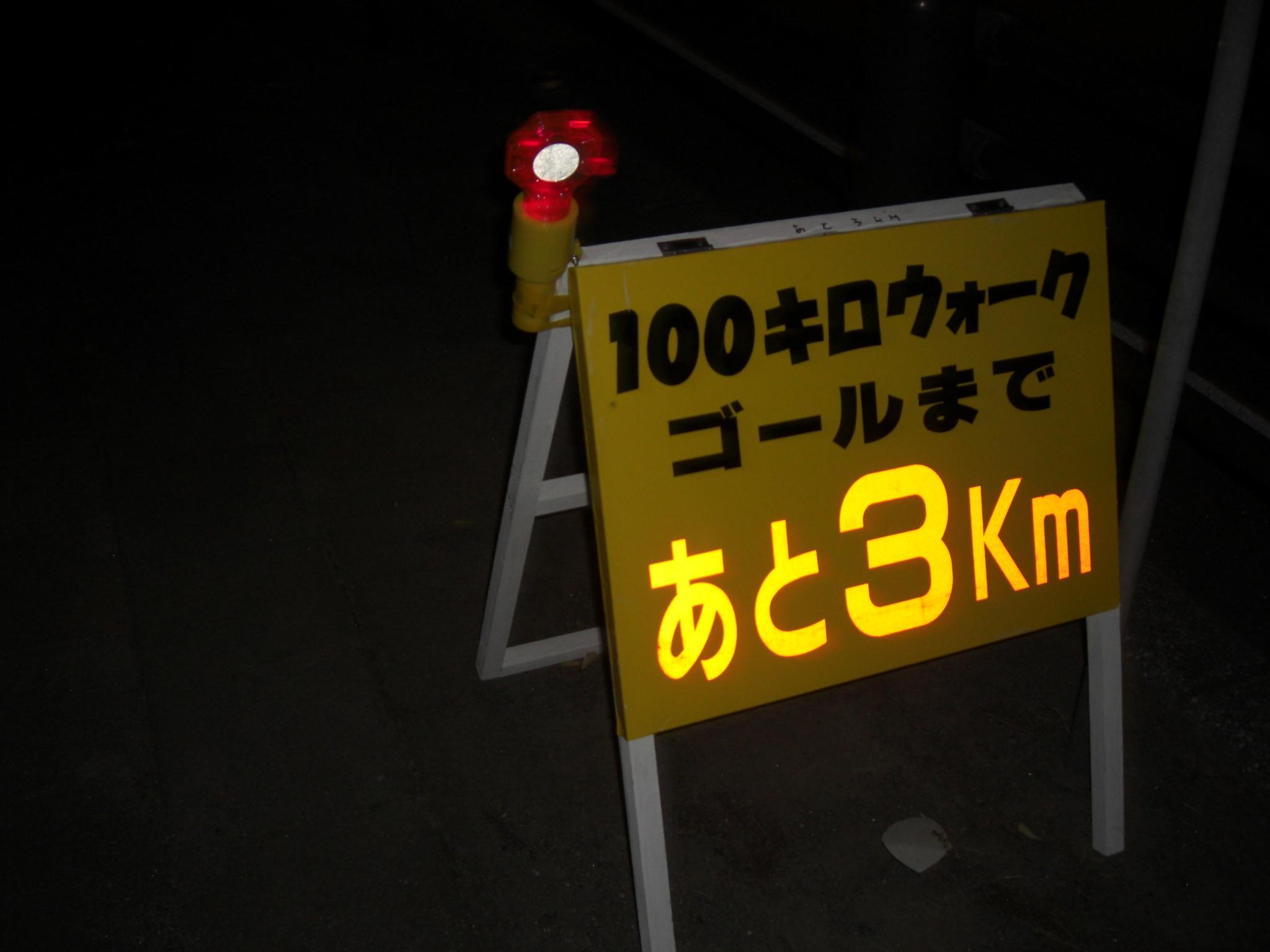 第14回行橋別府100キロウォーク_e0294183_1731047.jpg