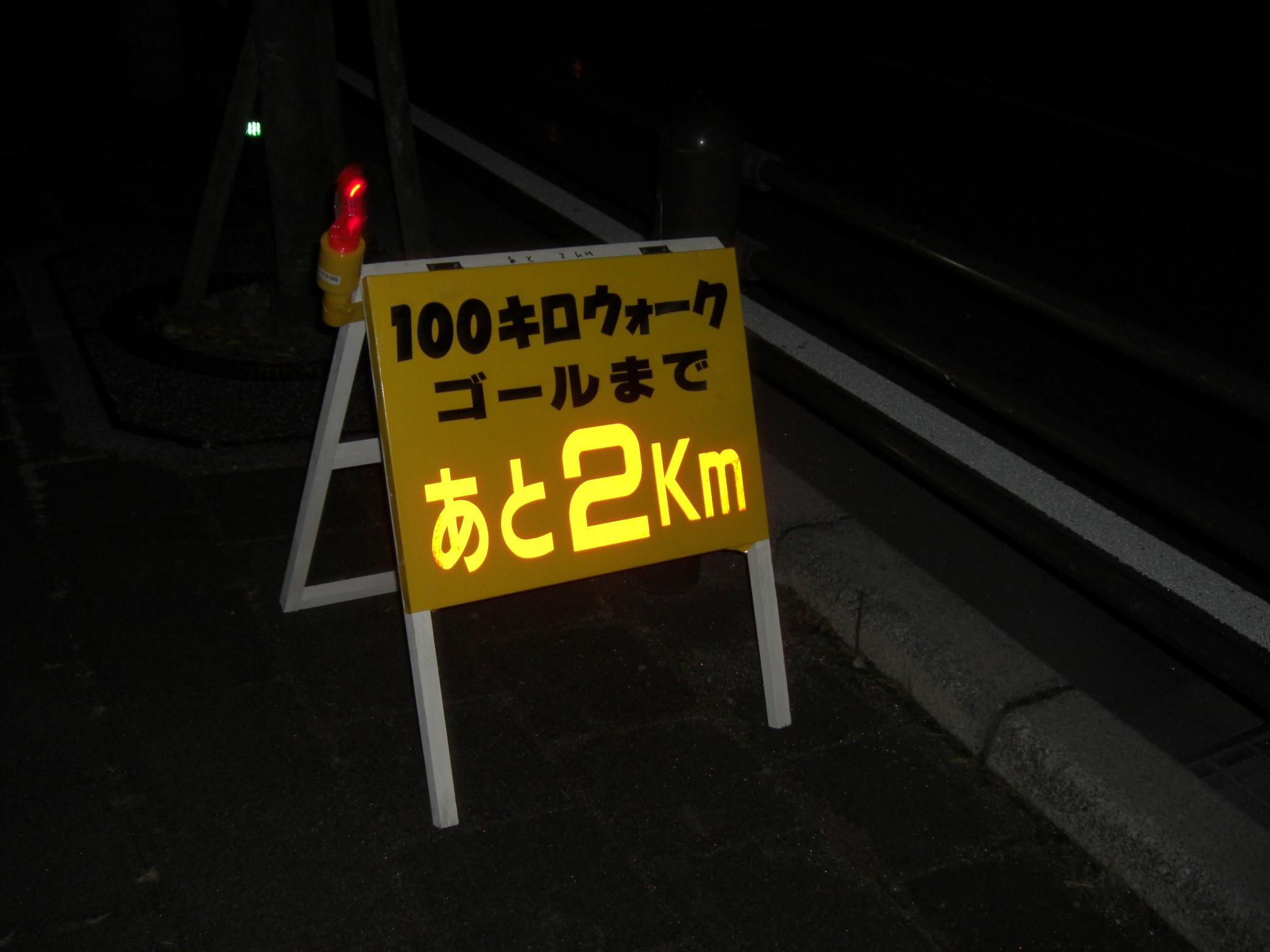 第14回行橋別府100キロウォーク_e0294183_1732136.jpg