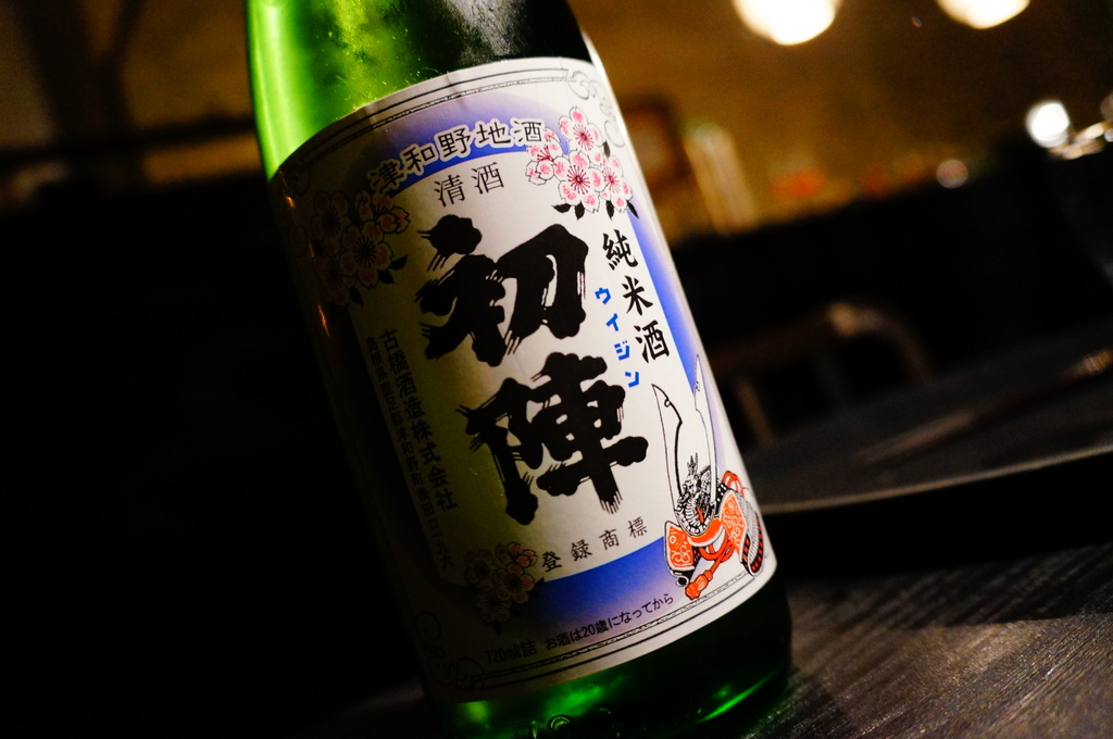 SAKE in ULA-Berlin 11月28日!_c0180686_0362810.jpg