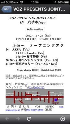 VOZ PRESENTS JOINT LIVE IN 六本木1ugo_c0063905_1575651.jpg