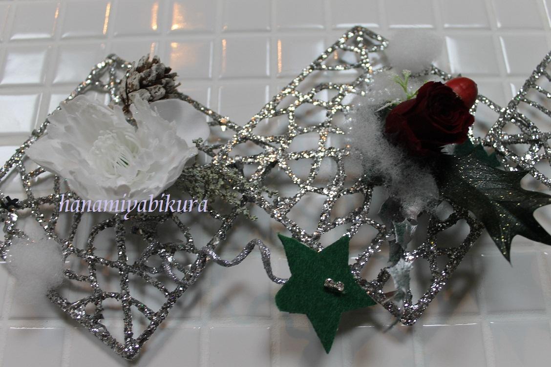 ☆クリスマスのお花はシルバーのスクエアをつなげて☆_e0201009_2225127.jpg