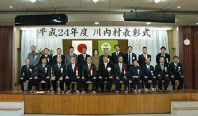 川内村表彰式_d0003224_12282745.jpg