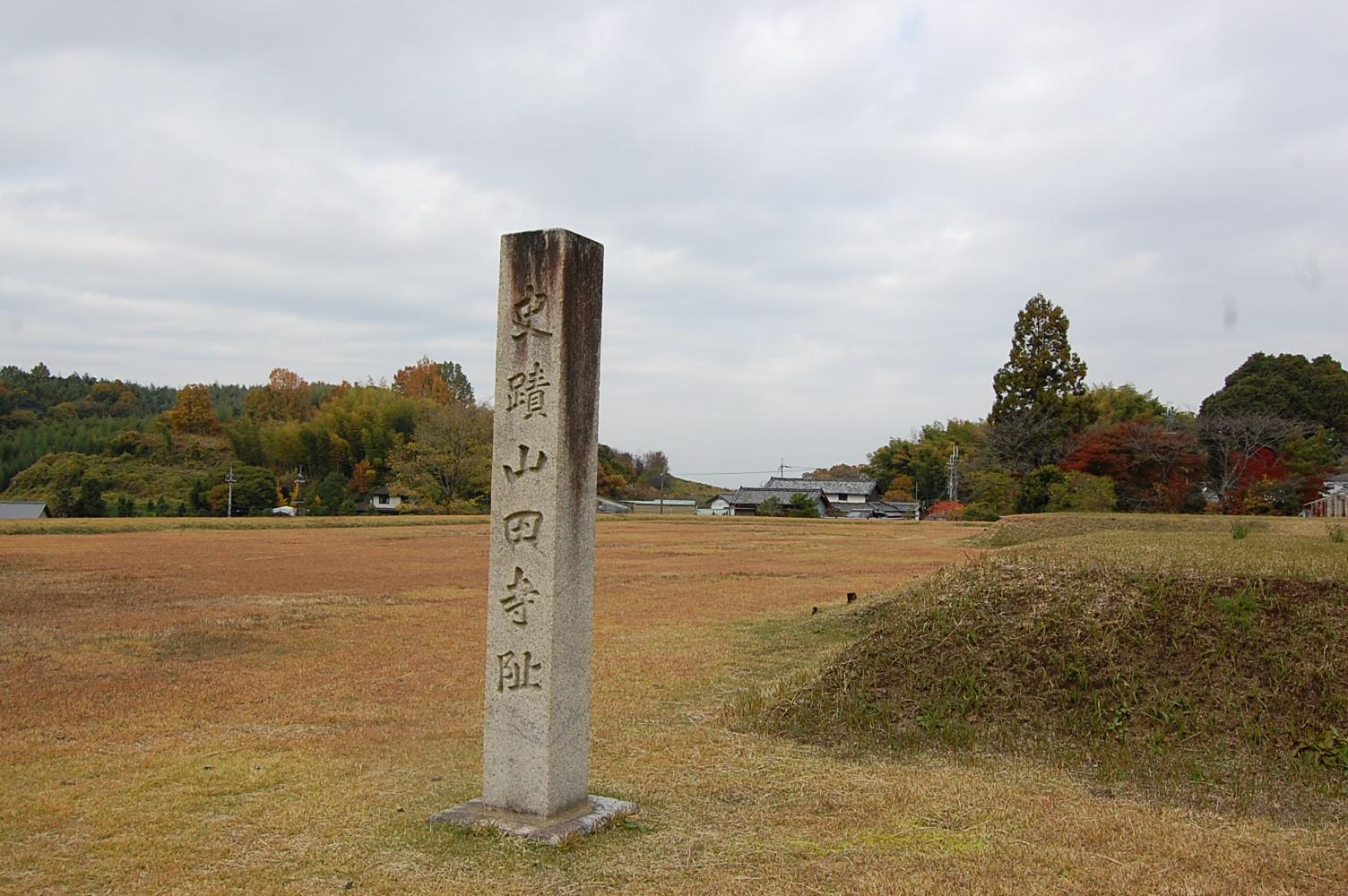 山田寺跡_a0237937_22584255.jpg