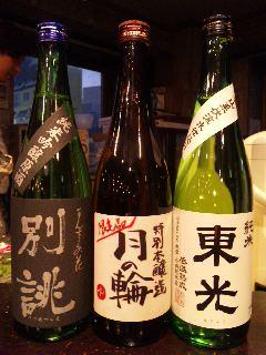 藤沢'名店!居酒屋'SON四郎_a0103940_1941019.jpg