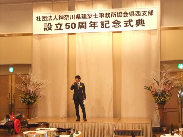 神奈川県建築士事務所協会県西支部50周年記念式典_c0126647_16143759.jpg