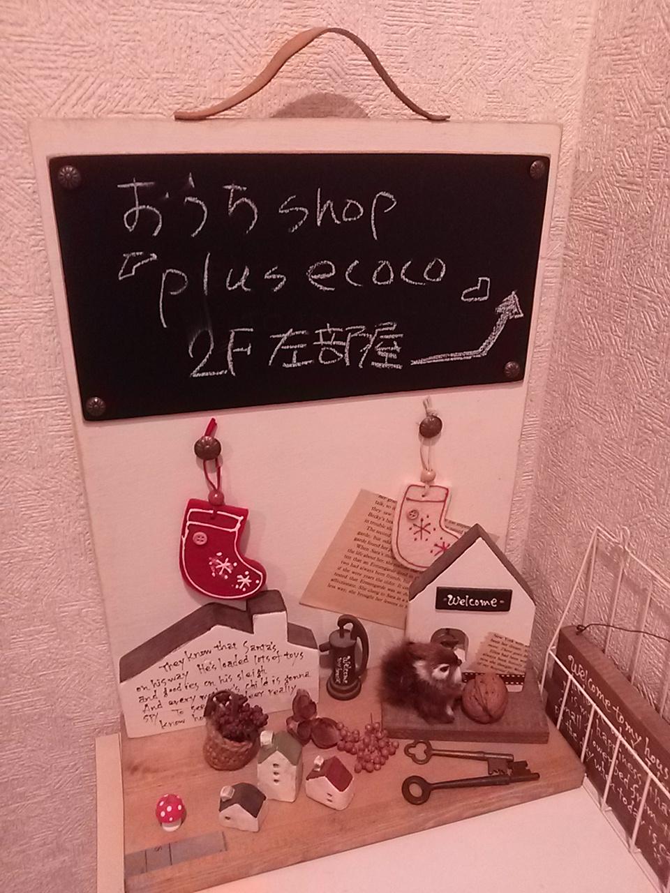 ecoco さんのお店_d0085448_17242853.jpg