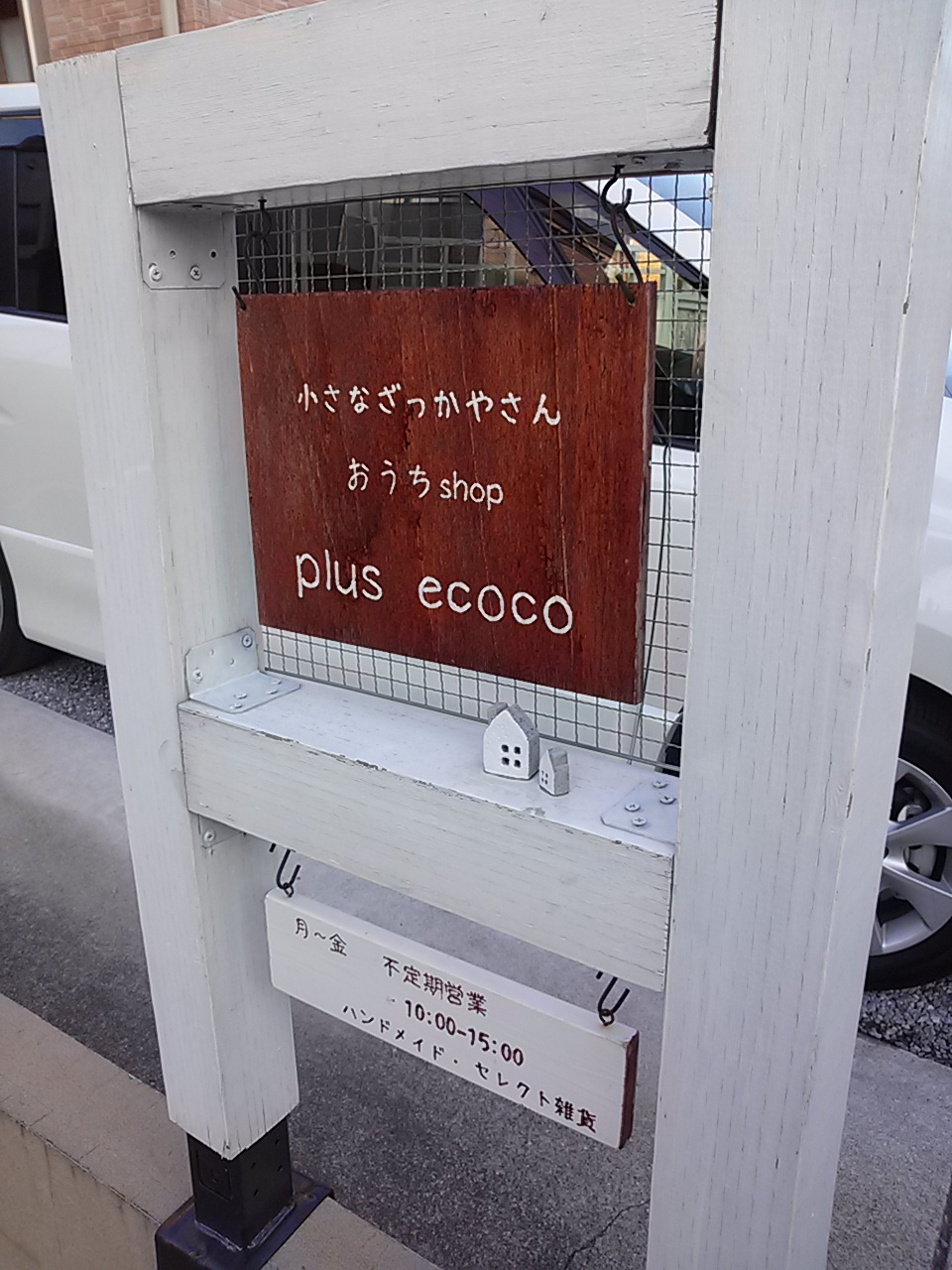 ecoco さんのお店_d0085448_17242894.jpg