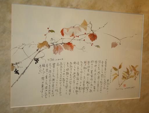 涼蔵さんの『瀧澤徳・詩画展』とみなとぴあ・会津八一記念館の『若冲・応挙の至宝展』を見てきた_d0178448_6104441.jpg