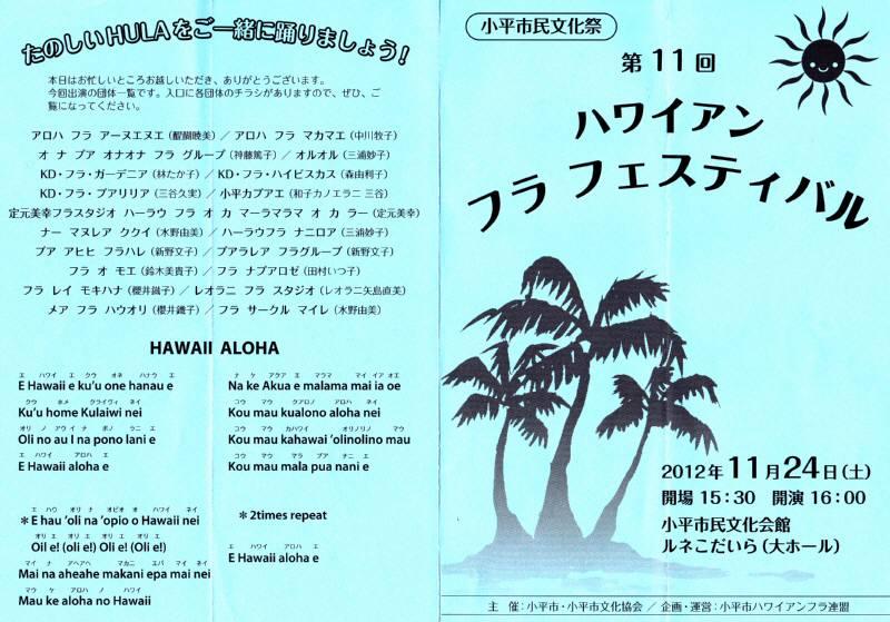 ハワイアンフラフェスティバル_f0059673_23224840.jpg