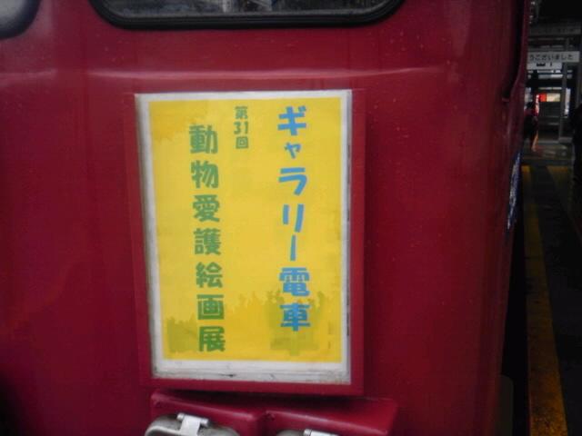 ○土佐電鉄 ギャラリー電車運行中_f0111289_16123374.jpg