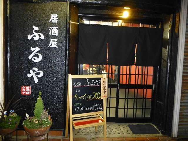 居酒屋「ふるや」   川西能勢口_c0118393_1905633.jpg