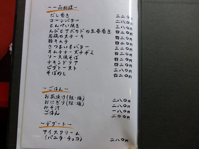 居酒屋「ふるや」   川西能勢口_c0118393_1941535.jpg