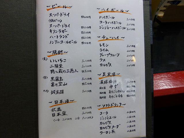 居酒屋「ふるや」   川西能勢口_c0118393_1942477.jpg