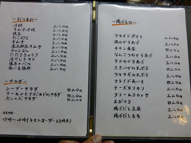 居酒屋「ふるや」   川西能勢口_c0118393_194478.jpg