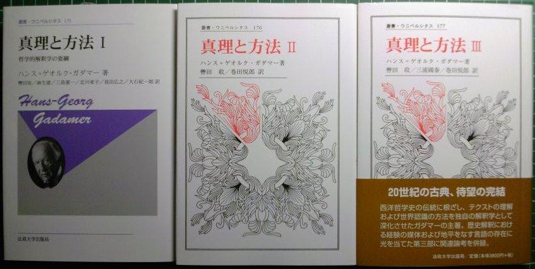 注目新刊:ガダマー『真理と方法』全三巻ついに完結、ほか_a0018105_20384711.jpg